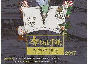 ギンギラ太陽'S×劇団ショーマンシップ公演『奪われた手紙~民間検閲局~』2017