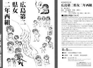 劇団誠 特別企画『広島第二県女二年西組』