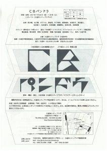 久留米シティプラザ くるめ演劇塾プラ座コースC前期発表公演『CBパンドラ』