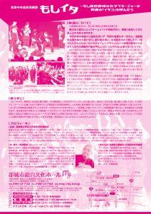 都城市総合文化ホール自主事業 青森中央高校演劇部『もしイタ~もし高校野球の女子マネージャーが青森の「イタコ」を呼んだら』