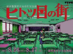 演劇集団宇宙水槽 肝試公演『ヒトツ目の街』