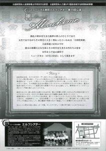 ミュージカル劇団エルフシアター 第19回公演 ミュージカル『ATSUHIME』