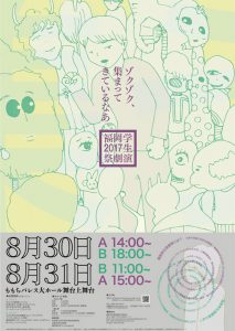 「福岡学生演劇祭2017」
