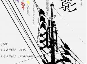 福岡県大学合同公演2017『弧影』