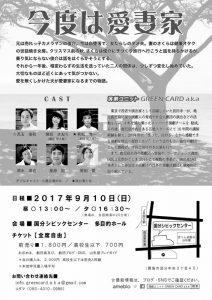 演劇ユニット GREEN CARD a.k.a 本公演 2nd Card.『今度は愛妻家』