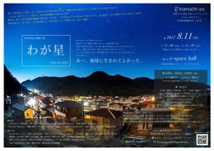kamachi-ya 芸術で人と街を元気に!プロジェクト どらぶっぽ2017 市民参加演劇公演『わが星』