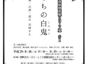みまた・演劇物産展2017夏#1 舞台芸術制作室 無色透明『のちの白鬼』