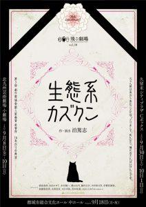 飛ぶ劇場 30th anniversary! vol.38『生態系カズクン』