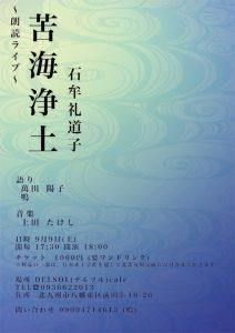 侘び助『苦海浄土 石牟礼道子』~朗読ライブ~