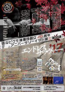 あなピグモ捕獲団 創立20周年記念公演『エンドレスサラヴァー'17』