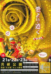 劇団どくんご THE NAKED DOG TOUR 2017 第31番『愛より速く FINAL』