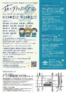 第10回大野城まどかぴあ市民企画事業 劇団go to withまどかぴあ特別公演『花とヴァンパイア』