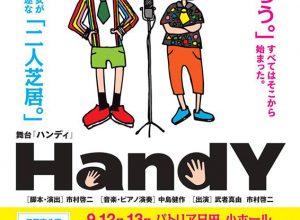 舞台『ハンディ』