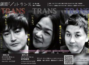 劇団「/」プロデュース公演『トランス』