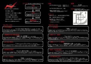 早川倉庫杯くまもと演劇バトル「DENGEKI」vol.6