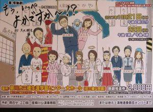 第7回 江口信一座 柳川特別凱旋公演『もう、いっぺよかですか~!?』