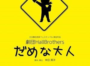 劇団HallBrothers『だめな大人』