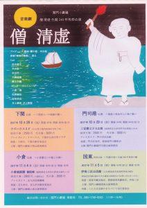 関門小劇場 音楽劇『僧清虚』