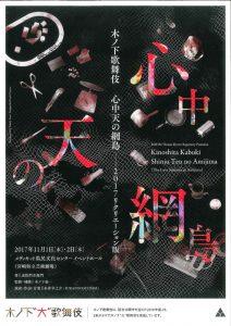 木ノ下歌舞伎『心中天の網島ー2017リクリエーション版ー』