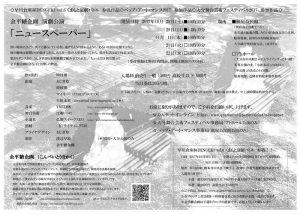 金平糖企画『ニュースペーパー』