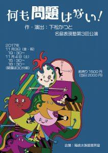 名島表現塾 第3回公演『何も問題はない!』