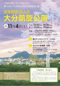 第19回大分県民芸術文化祭参加行事「音楽劇団 紫人会 大分凱旋公演」