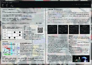 演劇ユニットそめごころ 第8回本公演『オイル』