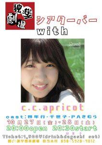 独楽劇場のミュージックシアターバー with c.c.apricot