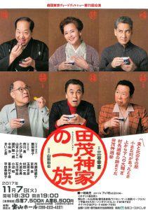 宝山ホール 平成29年度自主文化事業 劇団東京ヴォードヴィルショー『田茂神家の一族』