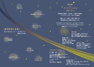 侘び助×テクテクハニカム 体験する朗読『銀河鉄道の夜~宮沢賢治の世界~』