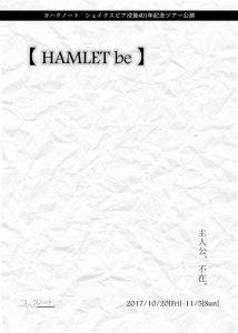 ヨハクノート シェイクスピア没後401年記念ツアー公演『【 HAMLET be 】』