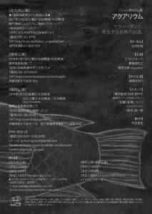 ぐにゃり 第6回公演『アクアリウム』~サラリーマンと、長生きなお魚のお話~