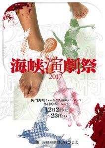 海峡演劇祭2017