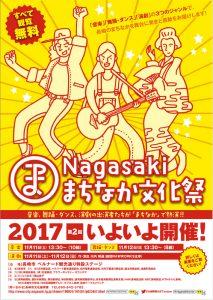 「Nagasakiまちなか文化祭」〜まちなか劇場〜