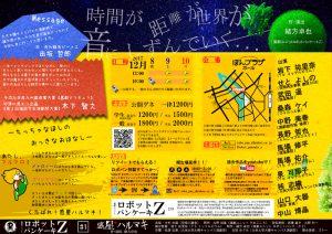 演劇ユニットロボットパンケーキZ 第一回公演『惑星ハルマキ』