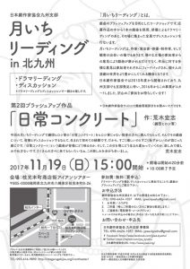 月いちリーディング in 北九州