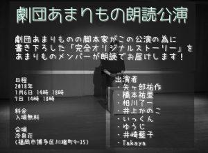 劇団あまりもの 朗読公演『夏の記憶の中に』『赤い祈り』