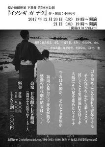 綜合藝能座家下衆會 第五回本公演『イソシギガナク』