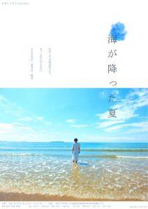 ヒカリノオトpresents『海が降った夏』