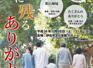 演劇ワークショップ「劇団いさ」第3期生発表公演『心に残る ありがとう』