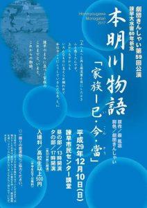 劇団きんしゃい 第59回公演諫早大水害60年祈念『本明川物語家族~巳・今・當~』