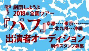 劇団しようよ 2018年全国ツアー『パフ』出演者オーディション(北九州)・制作スタッフ募集