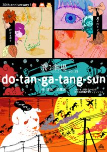 飛ぶ劇場 vol.39『do-tan-ga-tang-sun』