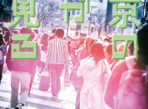 劇団820製作所 第14回公演『東京の街が夢見る』