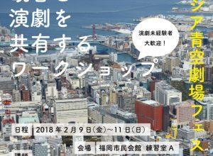 アジア青空劇場フェスティバル in Fukuoka