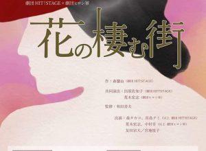 劇団HIT!STAGE×劇団ヒロシ軍 AMCFプロデュース『花の棲む街』