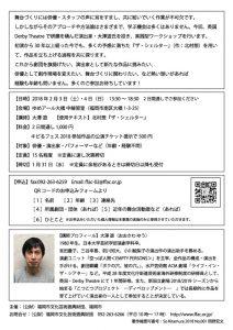 大澤遊ワークショップ「北村想『ザ・シェルター』を使って」