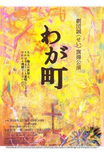 劇団誠 旗揚公演『わが町』