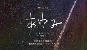 劇団しようよ『あゆみ』北九州公演