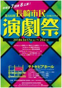 第66回長崎市民演劇祭